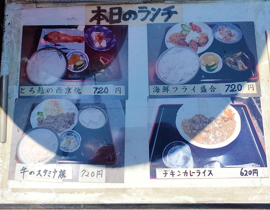「酒当番」で「牛のスタミナ焼(720円)」のランチ