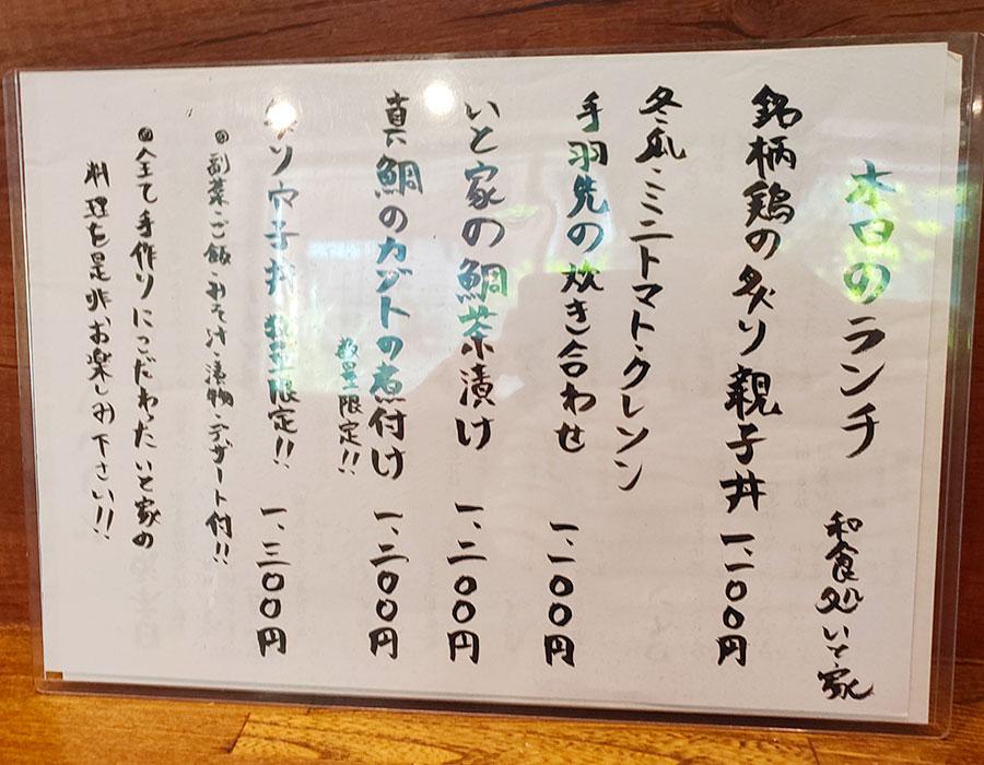 「和食処 いと家」で「冬瓜・ミニトマト・クレソン・手羽先の炊き合わせ(1,100円)」のランチ