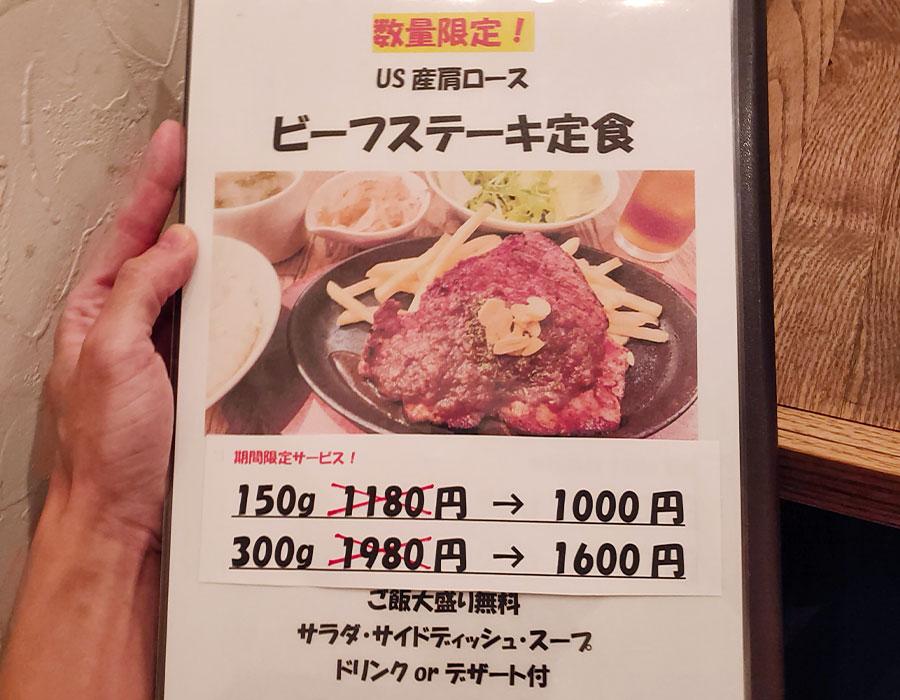 「あげまる 市ヶ谷店」で「ビーフステーキ定食[150g](1,000円)」のランチ