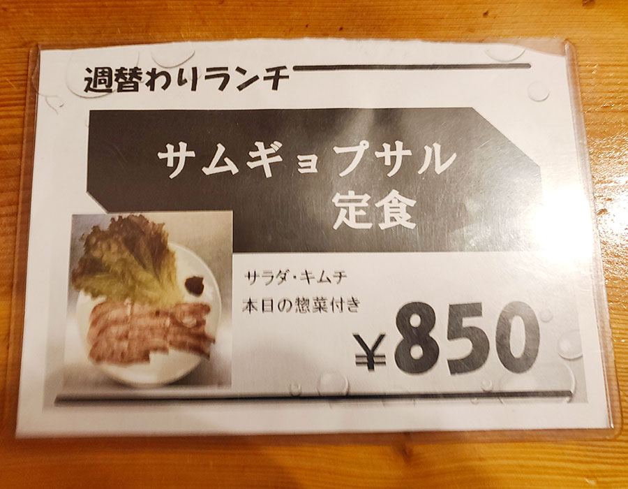 「東大門タッカンマリ/おぱ屋」で「石焼プルコギ春雨ビビンバ(850円)」のランチ